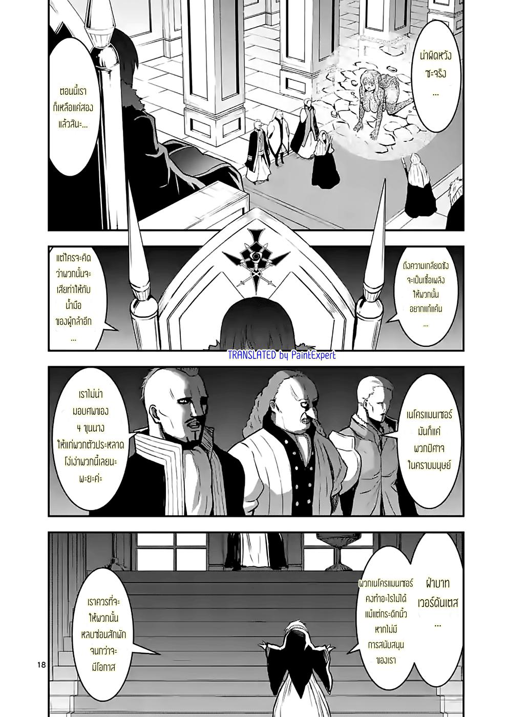 อ่านการ์ตูน Yuusha ga Shinda! ตอนที่ 86 หน้าที่ 18