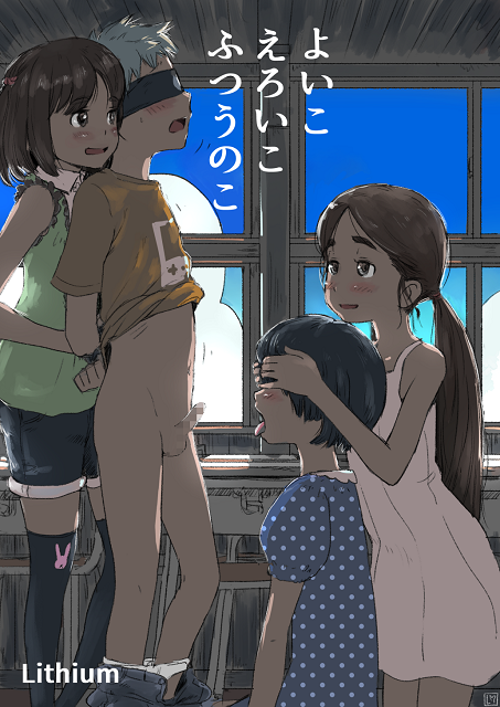 [Lithium] Yoiko, Eroiko, Futsuu no Ko