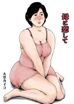 Haha ni Koishite Remake Ban 01