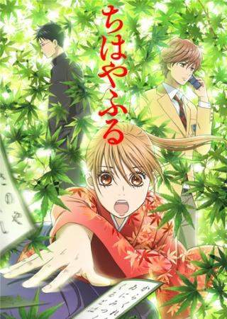 Chihayafuru S03E06 WEB x264-URANiME