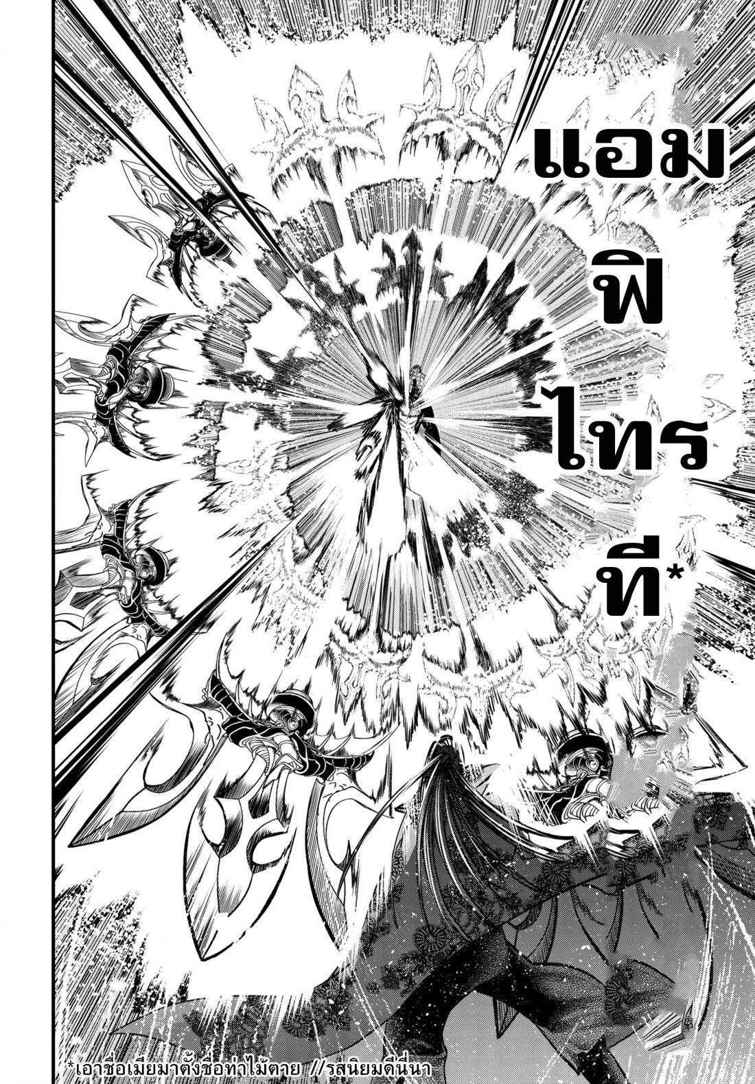 อ่านการ์ตูน Shuumatsu no Walkure ตอนที่ 17 หน้าที่ 27