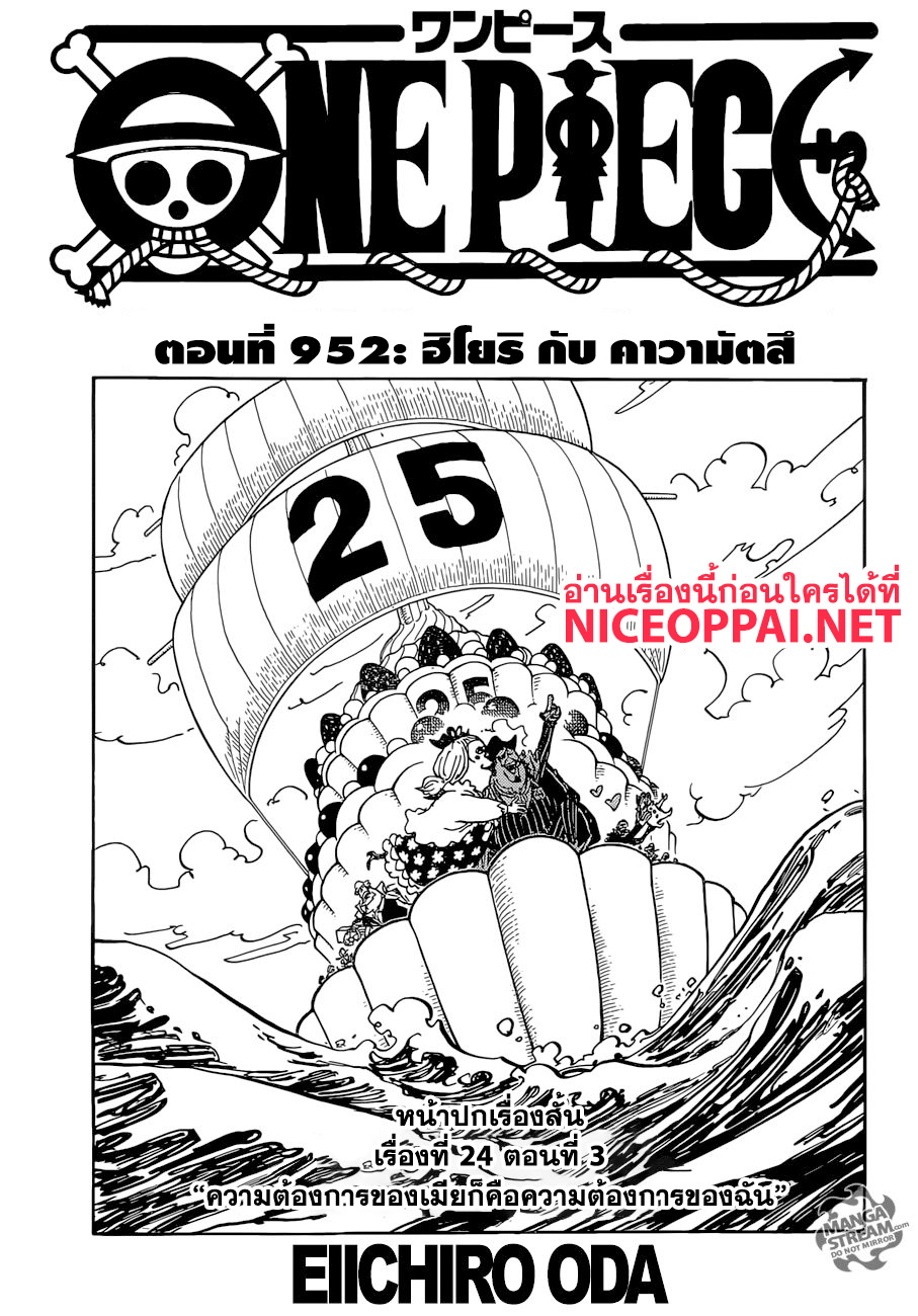 One Piece ตอนที่ 952