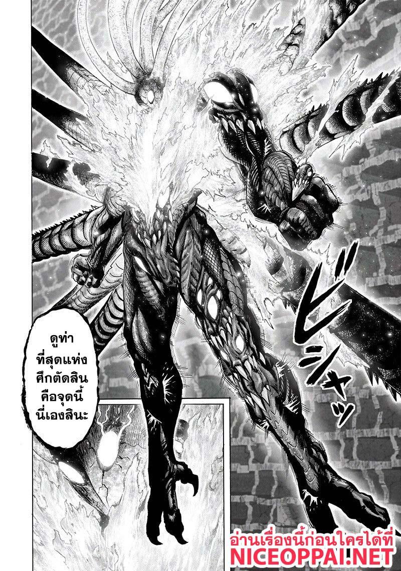 อ่านการ์ตูน One Punch Man ตอนที่ 108 หน้าที่ 15