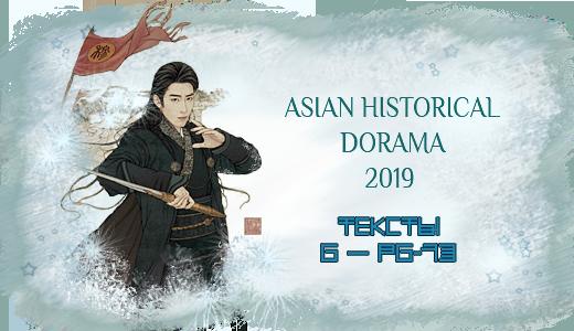 Я баннер текстов WTF Asian historical dorama 2019