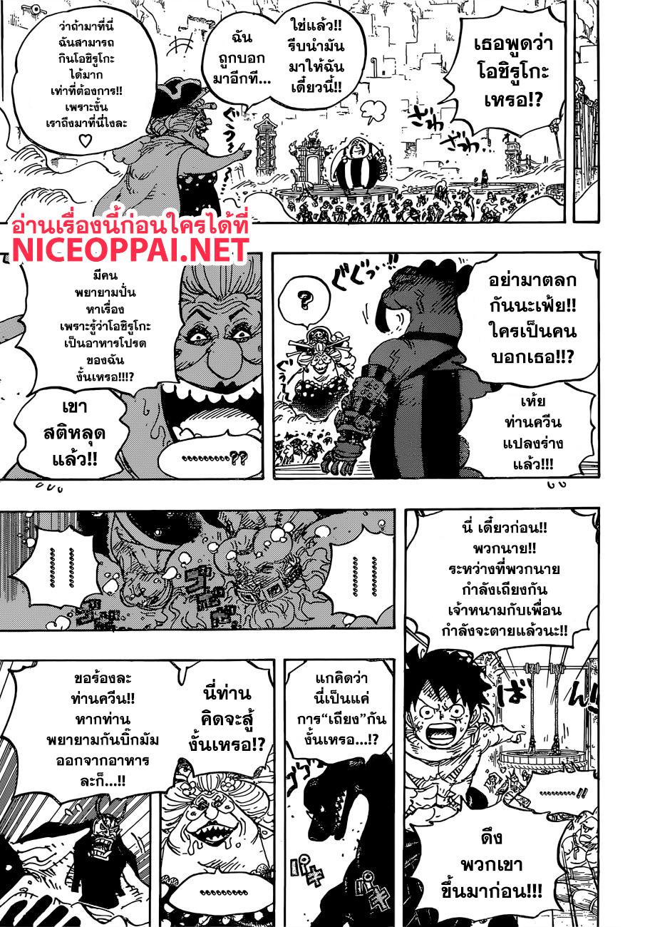 อ่านการ์ตูน One Piece ตอนที่ 945 หน้าที่ 16