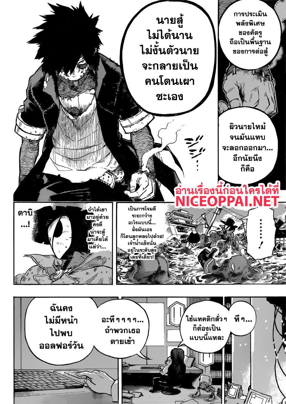 อ่านการ์ตูน Boku no Hero Academia ตอนที่ 230 หน้าที่ 13