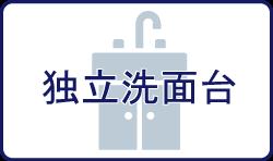 帝塚山大学周辺の賃貸物件・お部屋探し・下宿先・一人暮らしの独立洗面台付き賃貸物件特集ページ