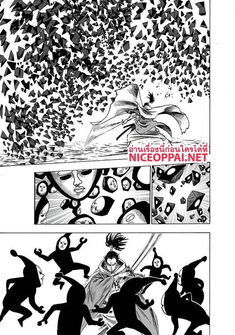 อ่านการ์ตูน One Punch Man ตอนที่ 111 หน้าที่ 21