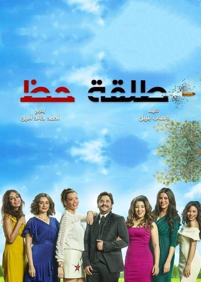 المسلسل المصري طلقة حظ [2019][WEB DL][1080p] تحميل تورنت 2 arabp2p.com