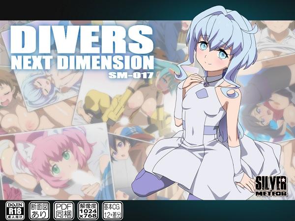[SILVER METEOR] DIVERS NEXT DIMENSION (Gundam Build Divers)