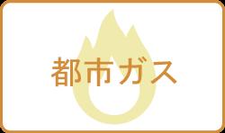奈良大学周辺の都市ガス一人暮らしのお部屋探し賃貸物件特集ページ