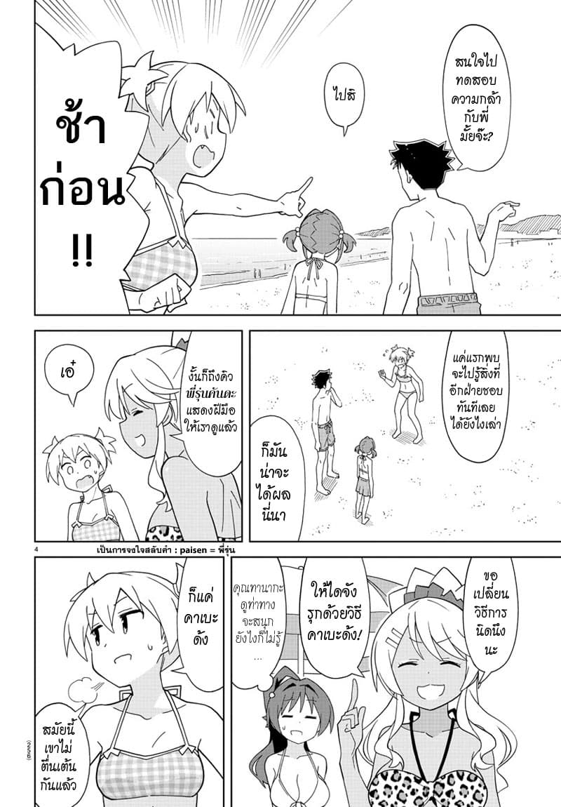 อ่านการ์ตูน Atsumare! Fushigi Kenkyubu ตอนที่ 139 หน้าที่ 4