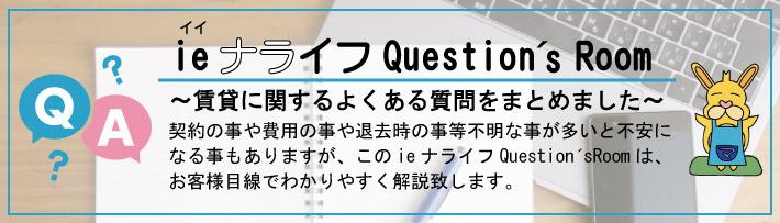 ie(イイ)ナライフQuestion´s Room|賃貸に関するよくある質問・悩みを解決