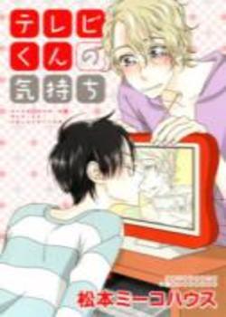 TV-Kun no Kimochi Chapter-2