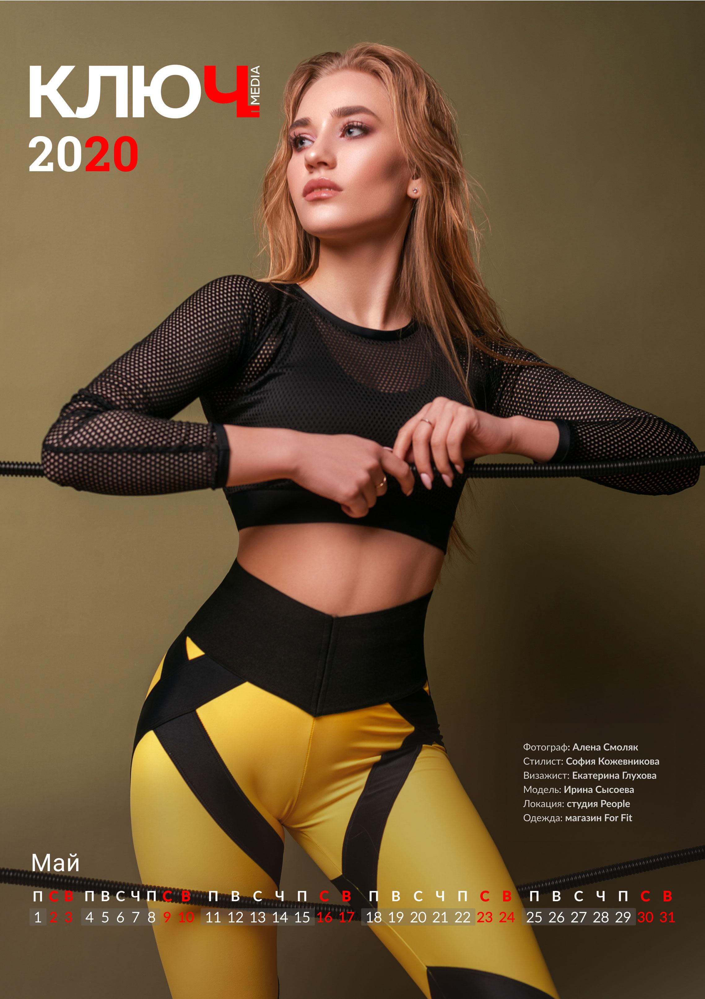 Календарь интернет-проекта Ключ-Медиа на 2020 год / май - Ирина Сысоева