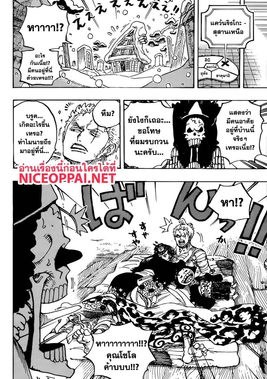 อ่านการ์ตูน One Piece ตอนที่ 941 หน้าที่ 10