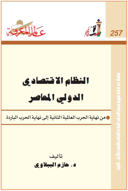 ملخص كتاب النظام الاقتصادي الدولي المعاصر