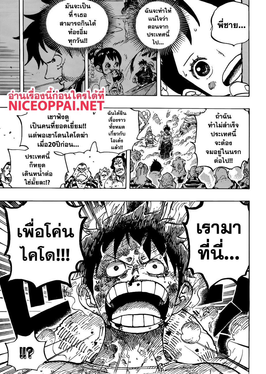 อ่านการ์ตูน One Piece ตอนที่ 949 หน้าที่ 14