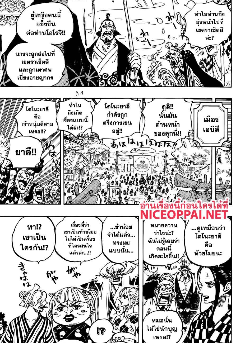 อ่านการ์ตูน One Piece ตอนที่ 941 หน้าที่ 15
