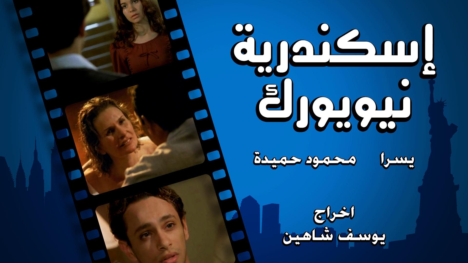 [فيلم][تورنت][تحميل][اسكندرية نيويورك][2004][720p][Web-DL] 2 arabp2p.com