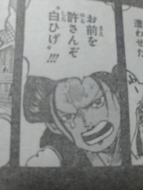 One Piece Spoilers 964 MnNEqhlP_o