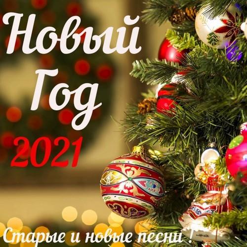 VA - Новый год 2021 (2020)