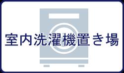 帝塚山大学周辺の賃貸物件・お部屋探し・下宿先・一人暮らしの室内洗濯機置き場付き賃貸物件特集ページ