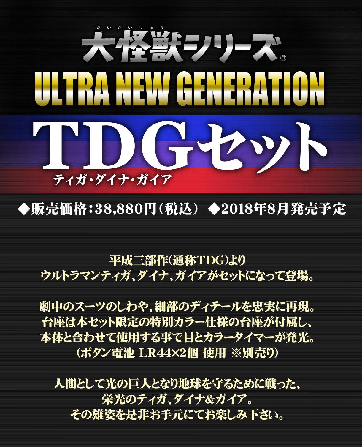 Ultraman - Ultra New Generation TDG (Tiga/Dyna/Gaia) Set (Tsuburaya Prod) ExhWKqxE_o