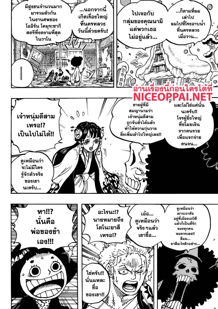 อ่านการ์ตูน One Piece ตอนที่ 941 หน้าที่ 12