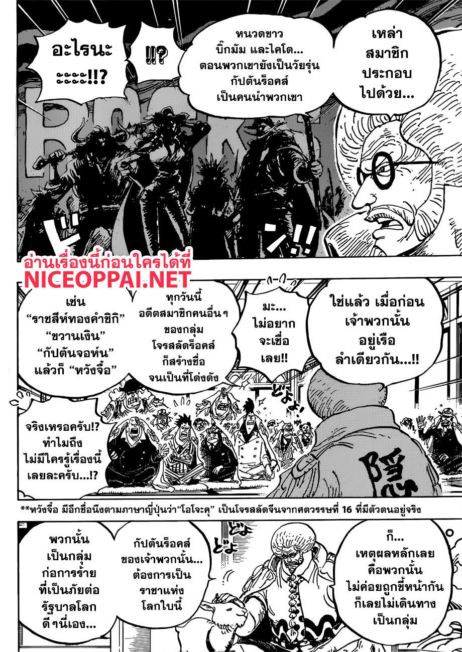 อ่านการ์ตูน One Piece ตอนที่ 957 หน้าที่ 5