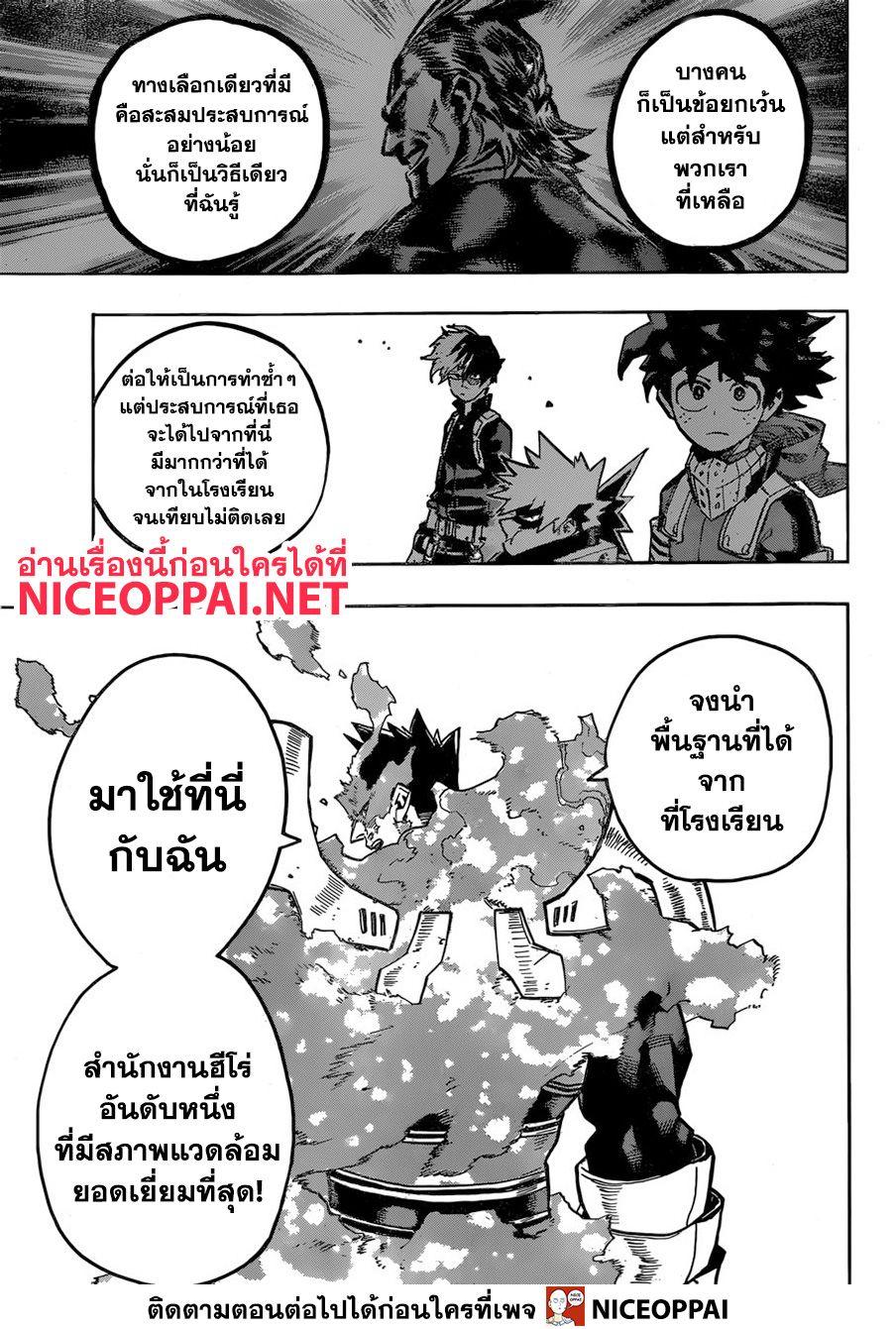 อ่านการ์ตูน Boku no Hero Academia ตอนที่ 248 หน้าที่ 12