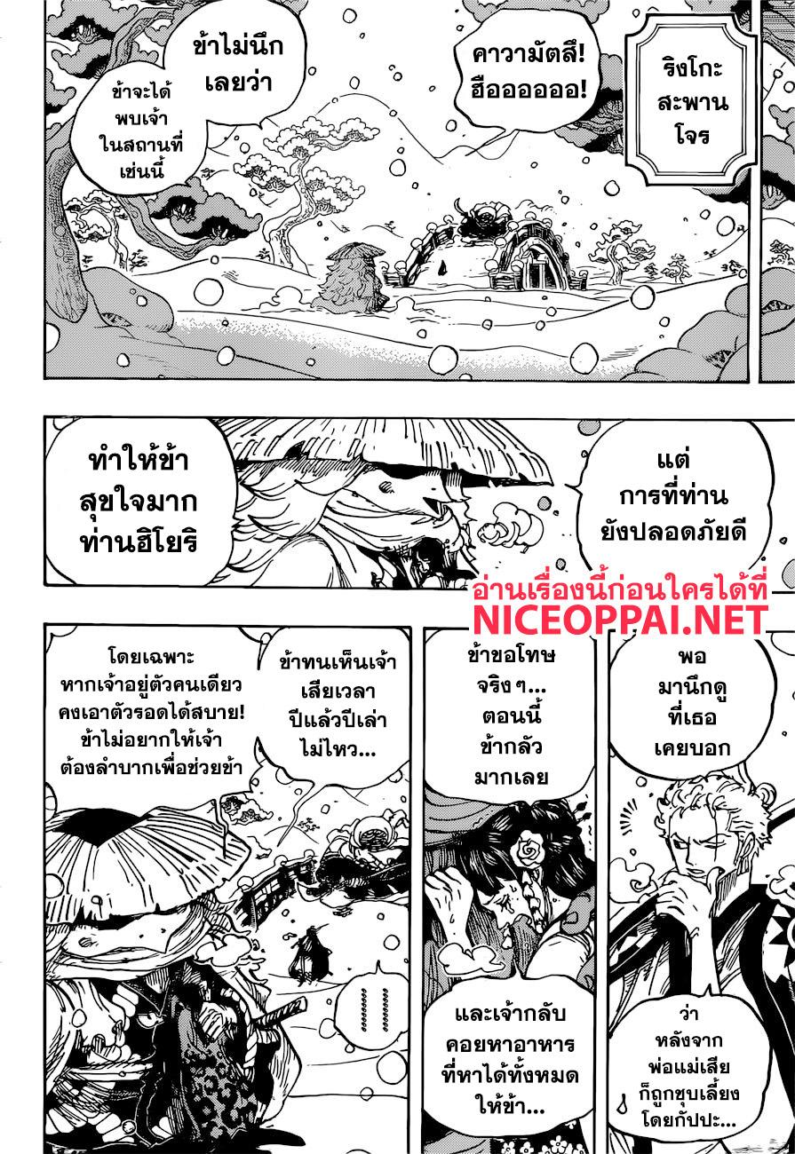 อ่านการ์ตูน One Piece ตอนที่ 952 หน้าที่ 14