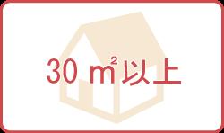 奈良先端科学技術大学院大学周辺の賃貸物件・お部屋探し・下宿先の室内30平米以上賃貸物件特集ページ