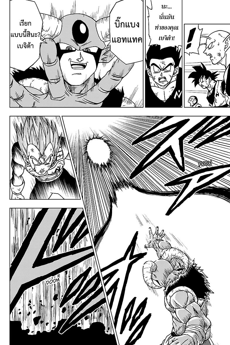 Dragon Ball Super 62 TH