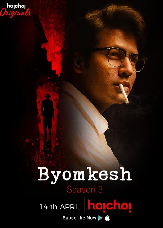 Byomkesh 2018 Season 03 Complete Hoichoi Originals 1080p WEB-DL
