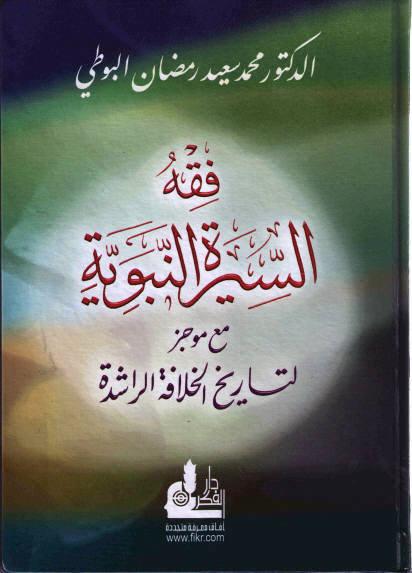 ملخص كتاب فقه السيرة النبوية (مع موجز لتاريخ الخلافة الراشدة)