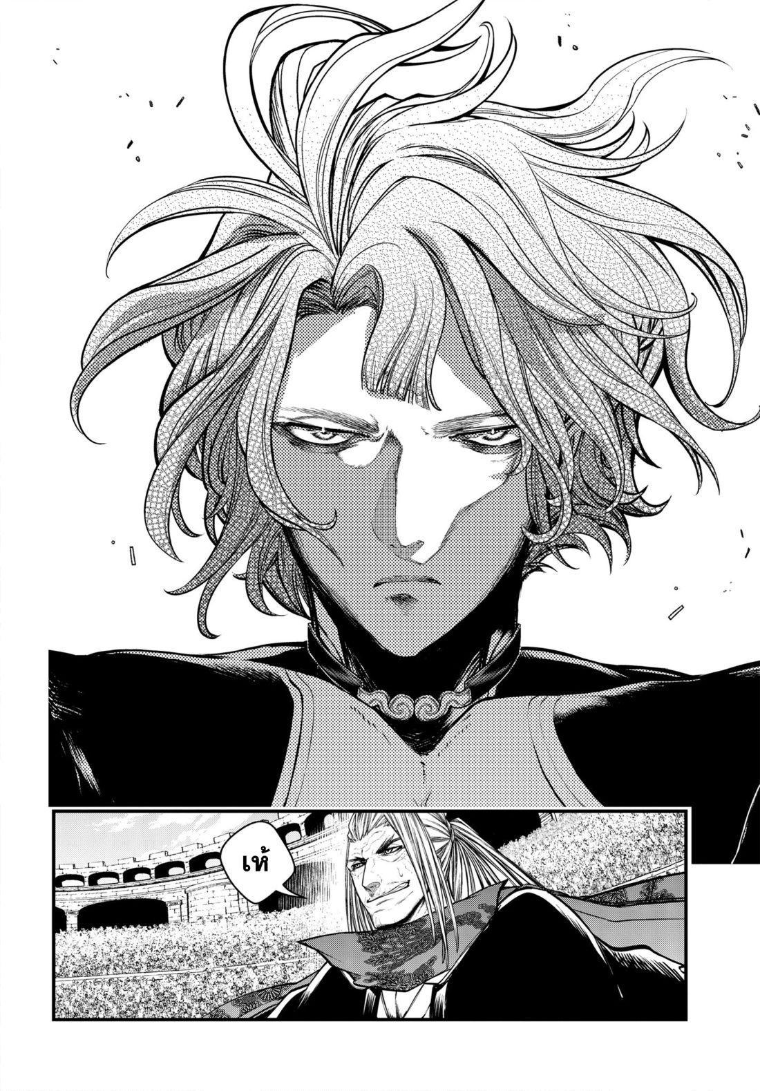 อ่านการ์ตูน Shuumatsu no Walkure ตอนที่ 17 หน้าที่ 17