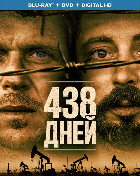 438 дней / 438 Dagar (2019/BDRip/HDRip)