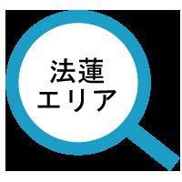 法蓮エリアの奈良県立大学生向け一人暮らしの賃貸物件情報