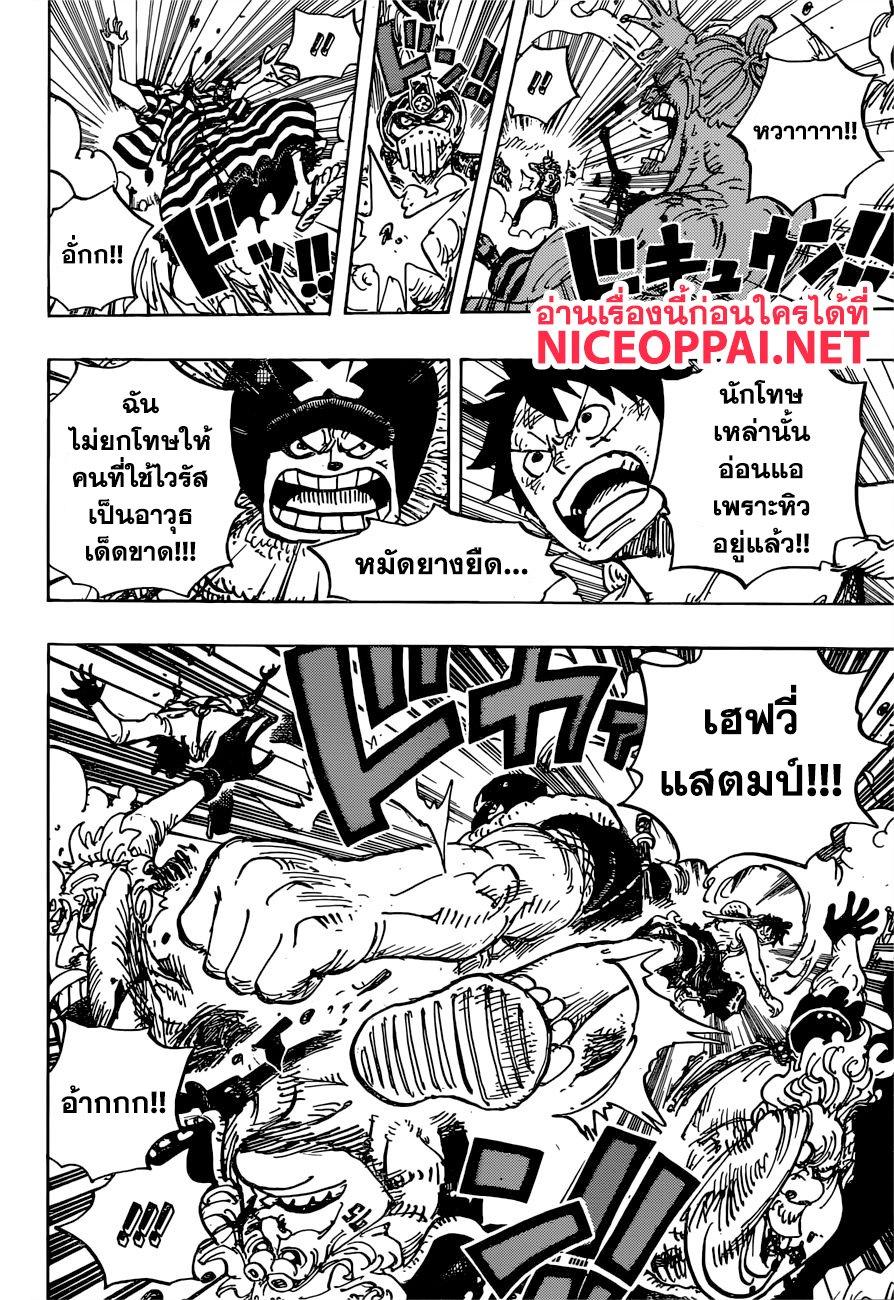 อ่านการ์ตูน One Piece ตอนที่ 949 หน้าที่ 4