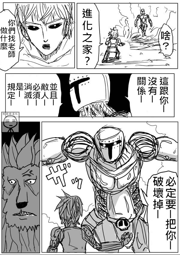 [软汉化]一拳超人/一击男 ONE 原作第8话