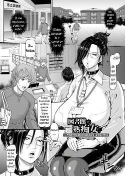La Pervertida Mujer Madura de la Biblioteca (Mesujiru Shibori Nama!)