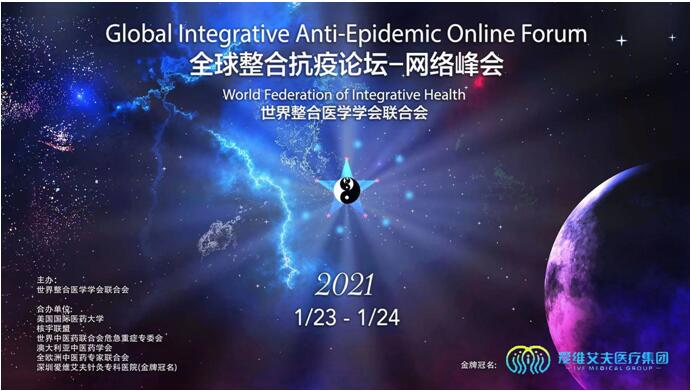 Closing Ceremony on Integrated Anti-Epidemic Solutions is held by the World Federation of Integrative Medicine Societies