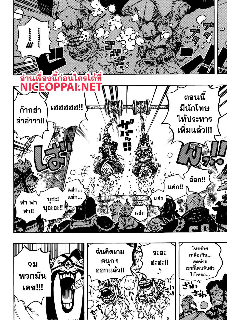 อ่านการ์ตูน One Piece ตอนที่ 944 หน้าที่ 14