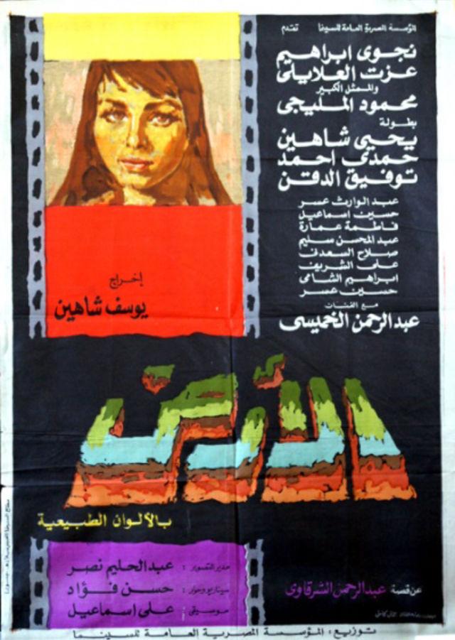 [فيلم][تورنت][تحميل][الأرض][1970][720p][Web-DL] 1 arabp2p.com