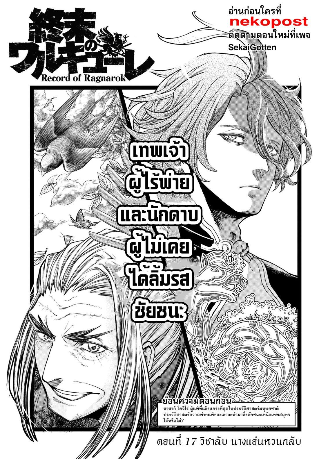 อ่านการ์ตูน Shuumatsu no Walkure ตอนที่ 17 หน้าที่ 2