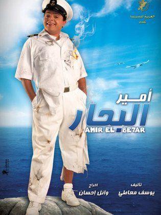 أمير البحار