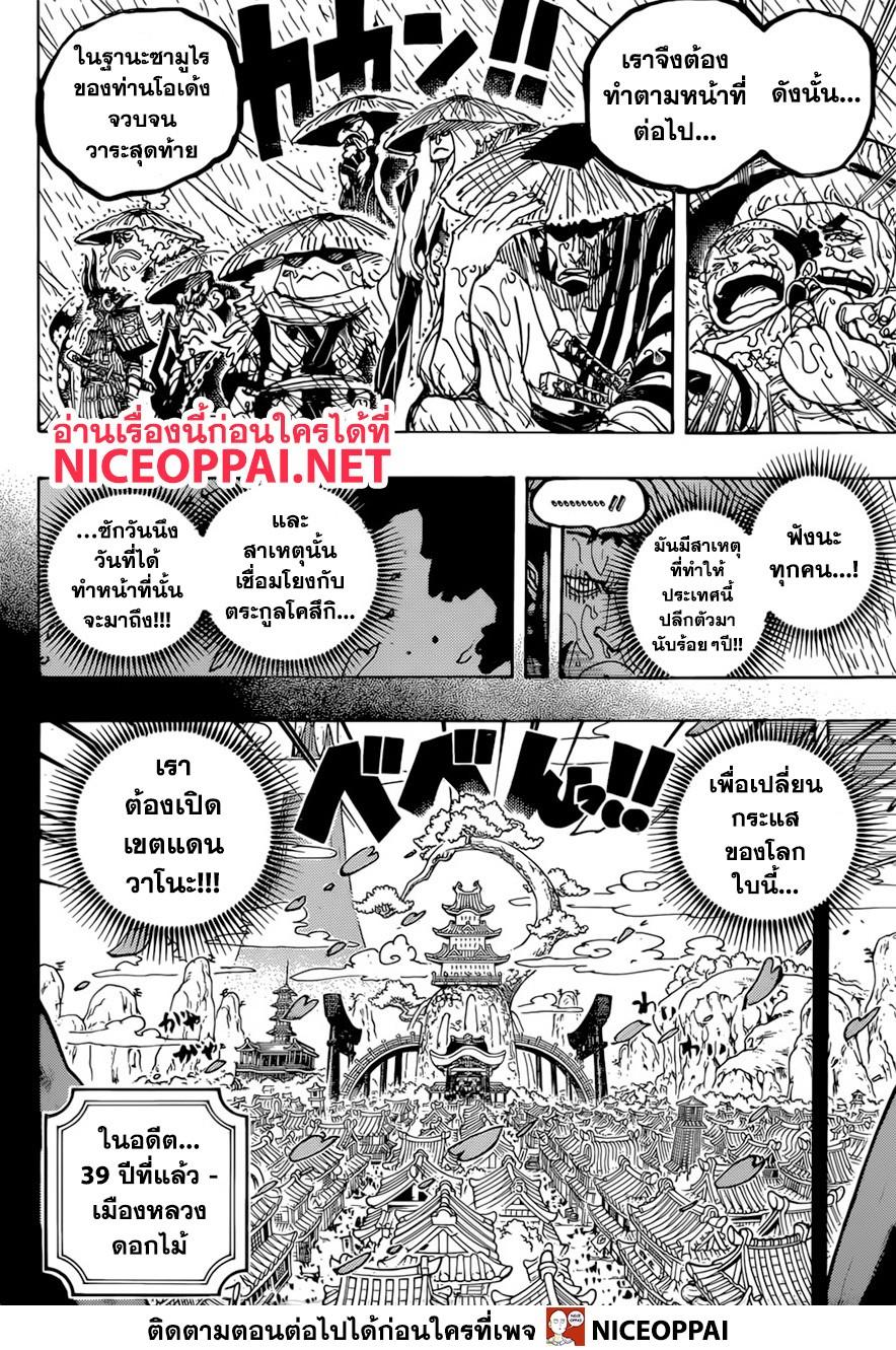 อ่านการ์ตูน One Piece ตอนที่ 959 หน้าที่ 16