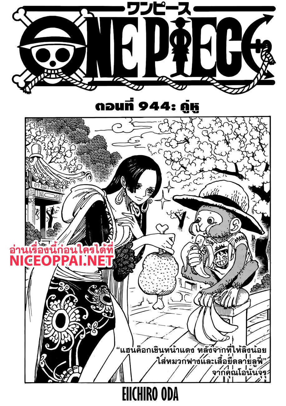 อ่านการ์ตูน One Piece ตอนที่ 944 หน้าที่ 1