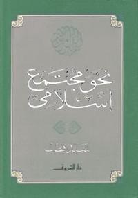 ملخص كتاب نحو مجتمع إسلامي